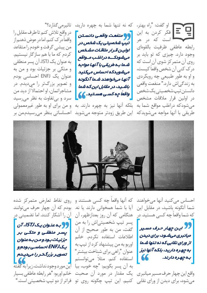 TYPE azar page 12