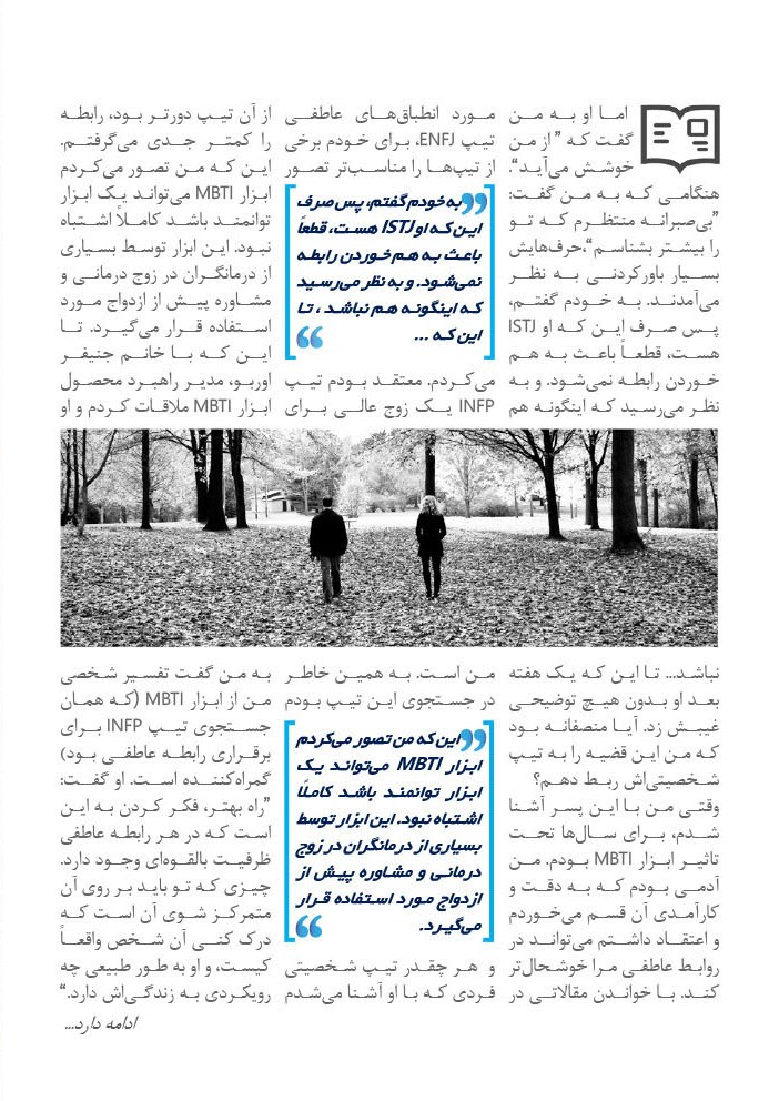 TYPE azar page 8