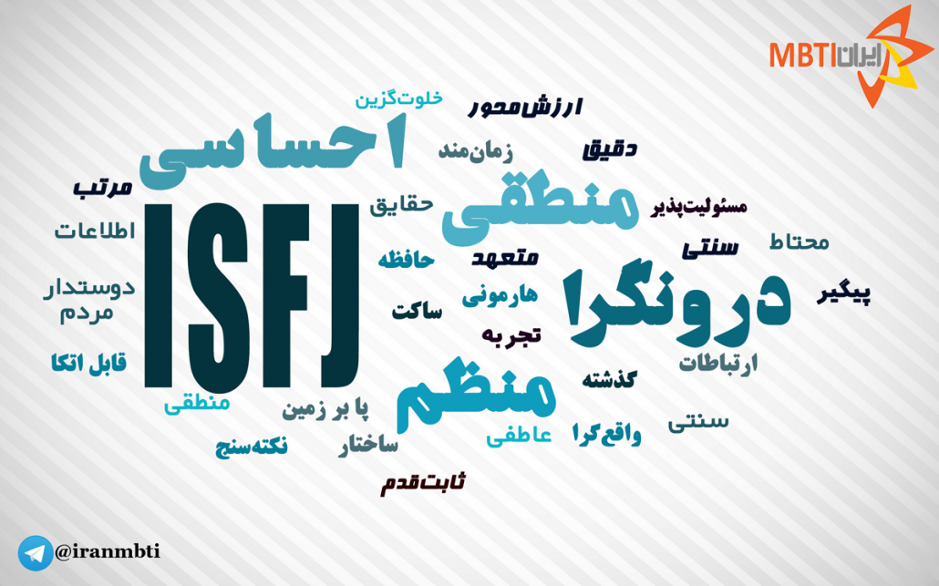 isfj-cloud-farsi